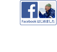 Facebookやってます2.png
